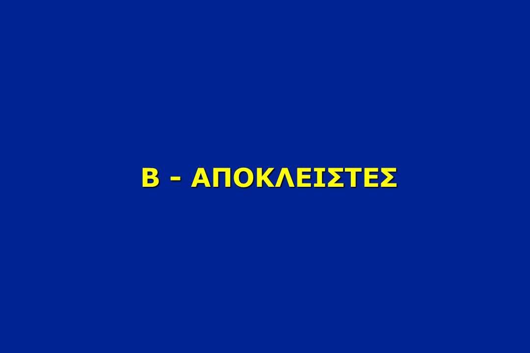 ΑΛΛΗΛΕΠΙΔΡΑΣΕΙΣ ΜΕ ΦΑΡΜΑΚΑ Μη στεροειδή αντιφλεγμονώδη Β-αποκλειστές ( κόπωση & λήθαργος) Λίθιο Διγοξίνη