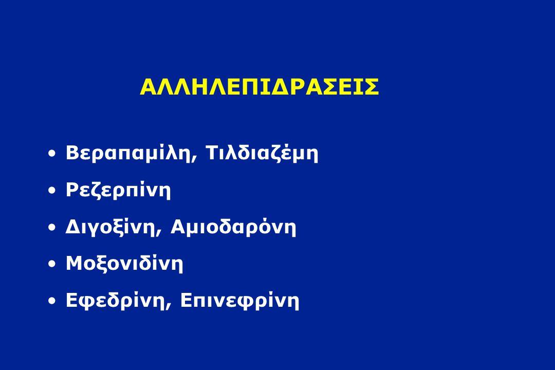 ΚΝΣ : Αυπνία, Εφιάλτες, Καταθλιπτική διάθεση ΜΕΤ/ΣΜΟΣ ΥΔΑΤΑΝΘΡΑΚΩΝ : Υπογλυκαιμία (εφίδρωση) ΔΙΣΛΙΠΙΔΑΙΜΙΑ :  TG  HPL (ISA, Σελιπρολόλη, Νεμπιβολόλη  0) Συμπλήρωμα Χρωμίου.