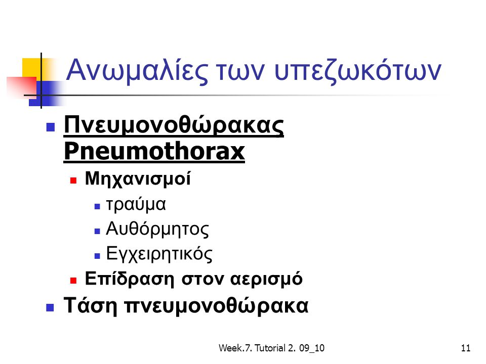 Week.7. Tutorial 2. 09_1011 Ανωμαλίες των υπεζωκότων Πνευμονοθώρακας Pneumothorax Μηχανισμοί τραύμα Αυθόρμητος Εγχειρητικός Επίδραση στον αερισμό Τάση