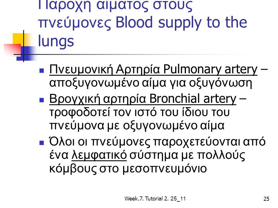 Week.7. Tutorial 2. 25_11 25 Παροχή αίματος στους πνεύμονες Blood supply to the lungs Πνευμονική Αρτηρία Pulmonary artery – αποξυγονωμένο αίμα για οξυ
