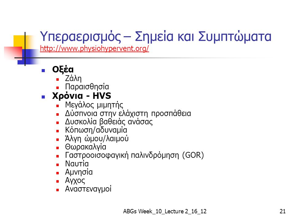 Υπεραερισμός – Σημεία και Συμπτώματα http://www.physiohypervent.org/ http://www.physiohypervent.org/ Οξέα Ζάλη Παραισθησία Χρόνια - HVS Μεγάλος μιμητή