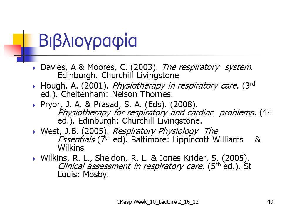 Βιβλιογραφία  Davies, A & Moores, C. (2003). The respiratory system. Edinburgh. Churchill Livingstone  Hough, A. (2001). Physiotherapy in respirator