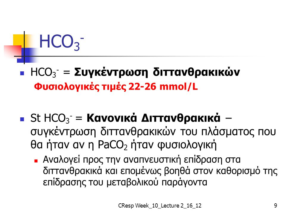 HCO 3 - HCO 3 - = Συγκέντρωση διττανθρακικών Φυσιολογικές τιμές 22-26 mmol/L St HCO 3 - = Κανονικά Διττανθρακικά – συγκέντρωση διττανθρακικών του πλάσ