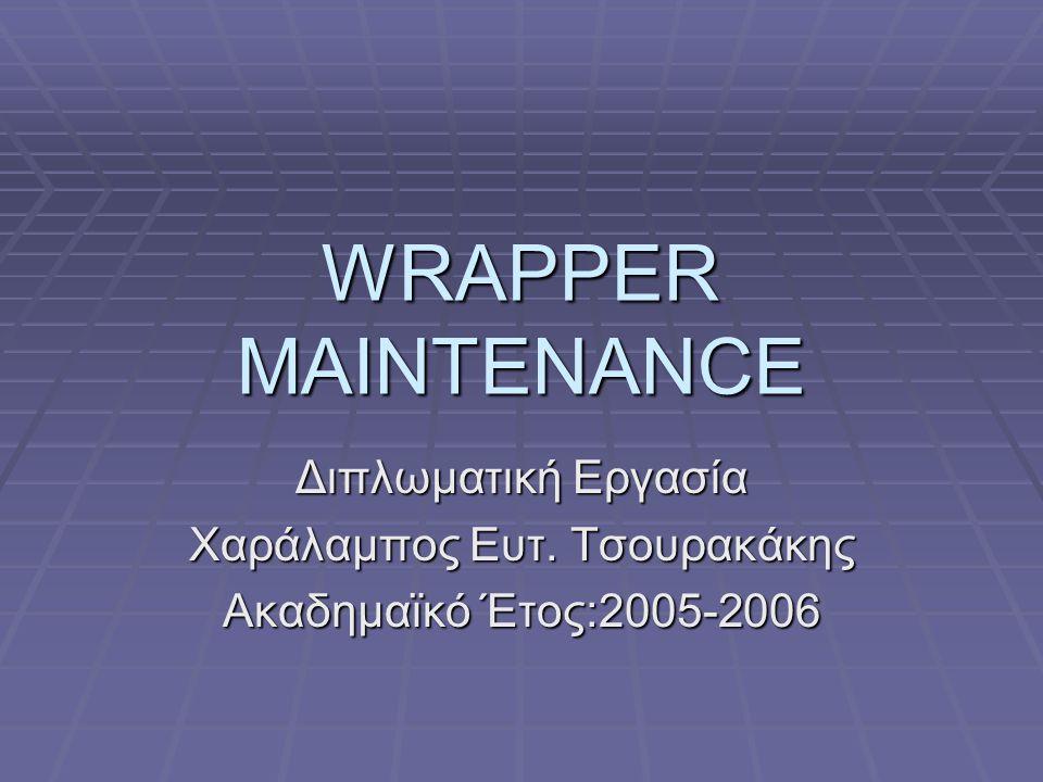 WRAPPER MAINTENANCE Διπλωματική Εργασία Χαράλαμπος Ευτ. Τσουρακάκης Ακαδημαϊκό Έτος:2005-2006