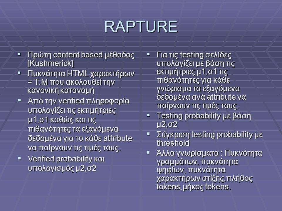 RAPTURE  Πρώτη content based μέθοδος [Kushmerick]  Πυκνότητα HTML χαρακτήρων = Τ.Μ που ακολουθεί την κανονική κατανομή  Για τις testing σελίδες υπο