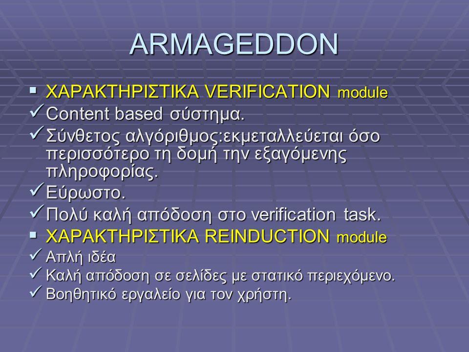 ARMAGEDDON  ΧΑΡΑΚΤΗΡΙΣΤΙΚΑ VERIFICATION module Content based σύστημα. Content based σύστημα. Σύνθετος αλγόριθμος:εκμεταλλεύεται όσο περισσότερο τη δο