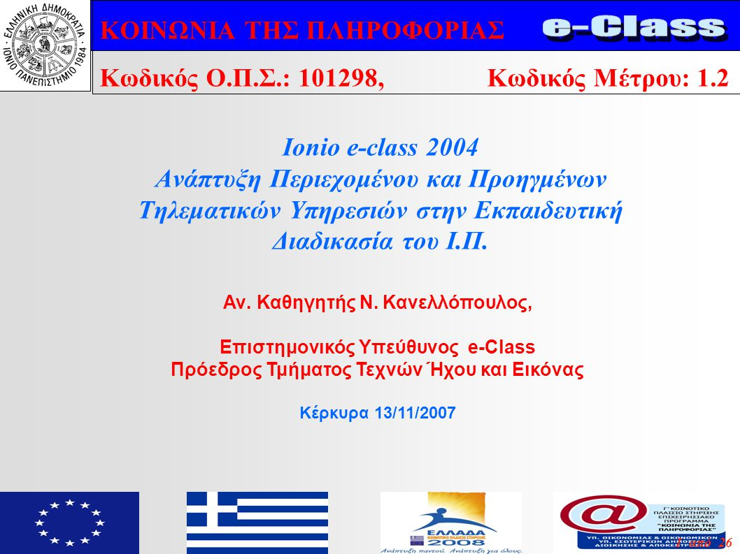 Ionio e-class 2004 Ανάπτυξη Περιεχομένου και Προηγμένων Τηλεματικών Υπηρεσιών στην Εκπαιδευτική Διαδικασία του Ι.Π.