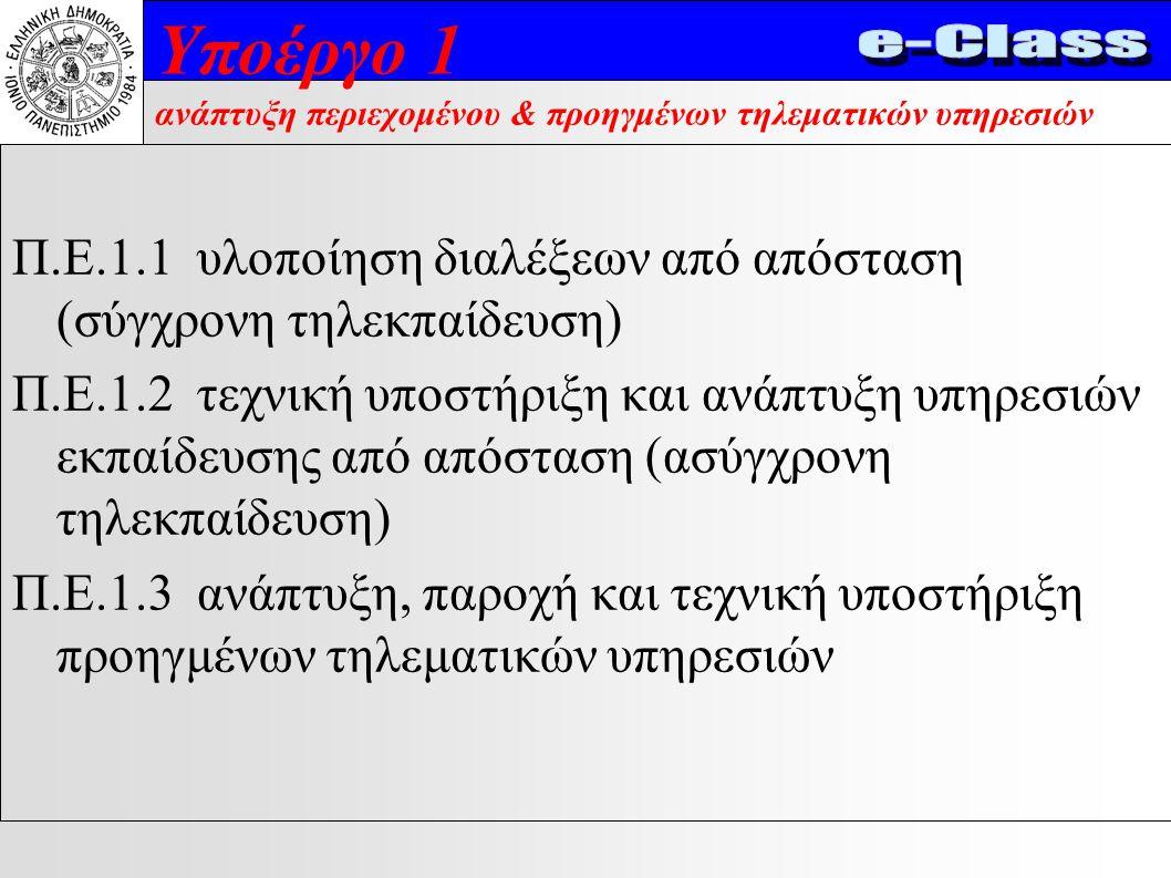 Υποέργο 1 ανάπτυξη περιεχομένου & προηγμένων τηλεματικών υπηρεσιών Π.Ε.1.1 υλοποίηση διαλέξεων από απόσταση (σύγχρονη τηλεκπαίδευση) Π.Ε.1.2 τεχνική υποστήριξη και ανάπτυξη υπηρεσιών εκπαίδευσης από απόσταση (ασύγχρονη τηλεκπαίδευση) Π.Ε.1.3 ανάπτυξη, παροχή και τεχνική υποστήριξη προηγμένων τηλεματικών υπηρεσιών