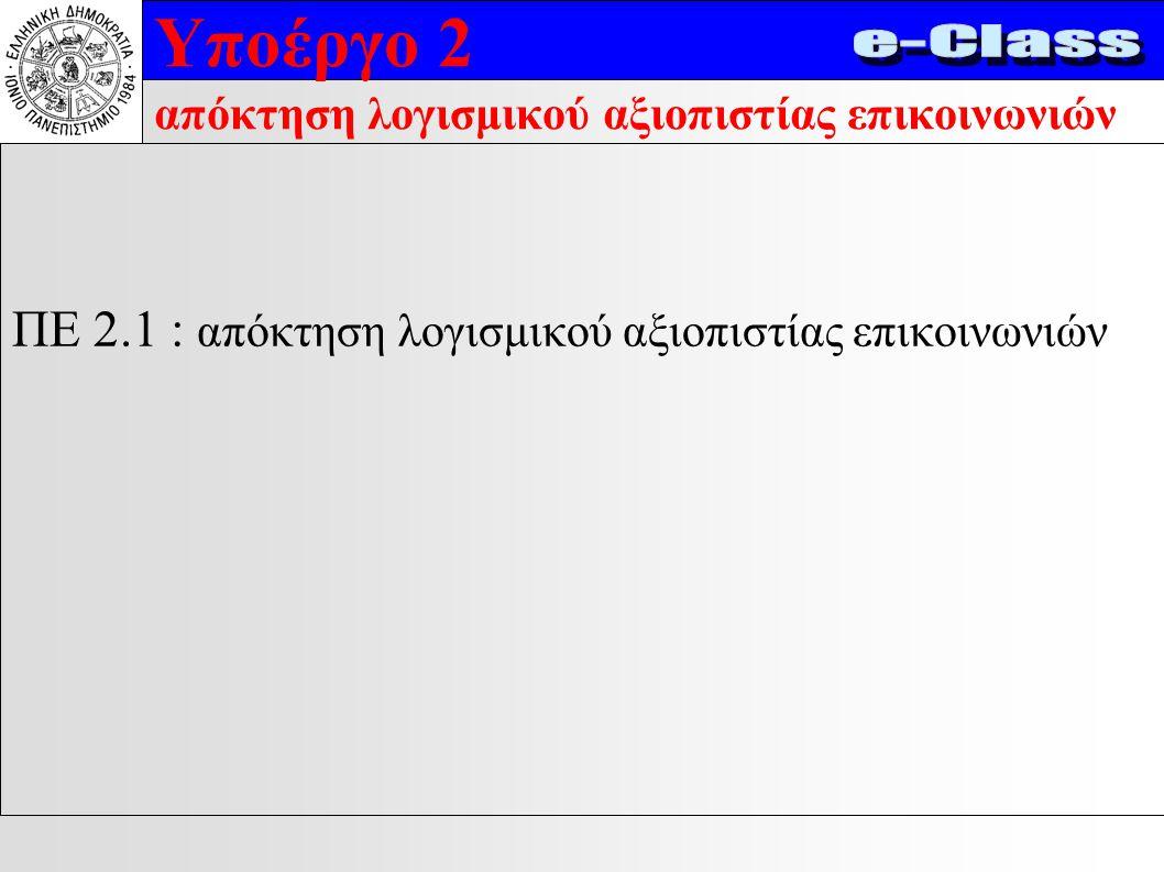 Υποέργο 2 απόκτηση λογισμικού αξιοπιστίας επικοινωνιών ΠΕ 2.1 : απόκτηση λογισμικού αξιοπιστίας επικοινωνιών