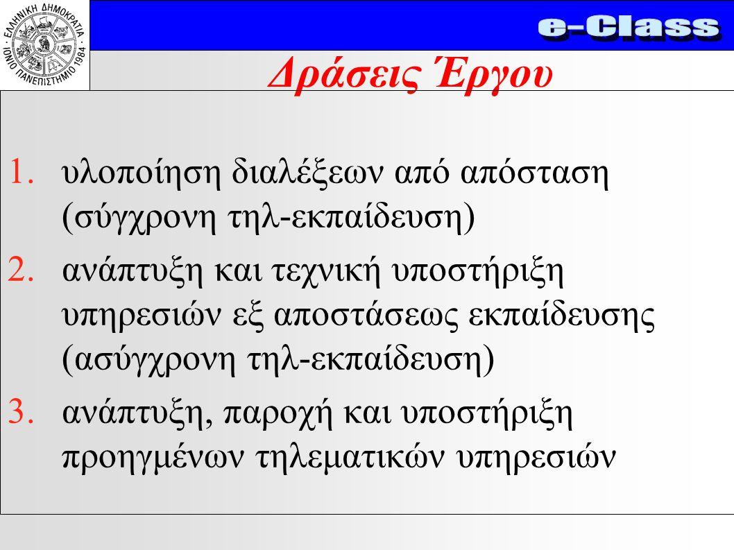 Δράσεις Έργου N.Kanellopoulos 9 4.εκπαίδευση και κατάρτιση τεχνικών του Κ.Δ.Δ.