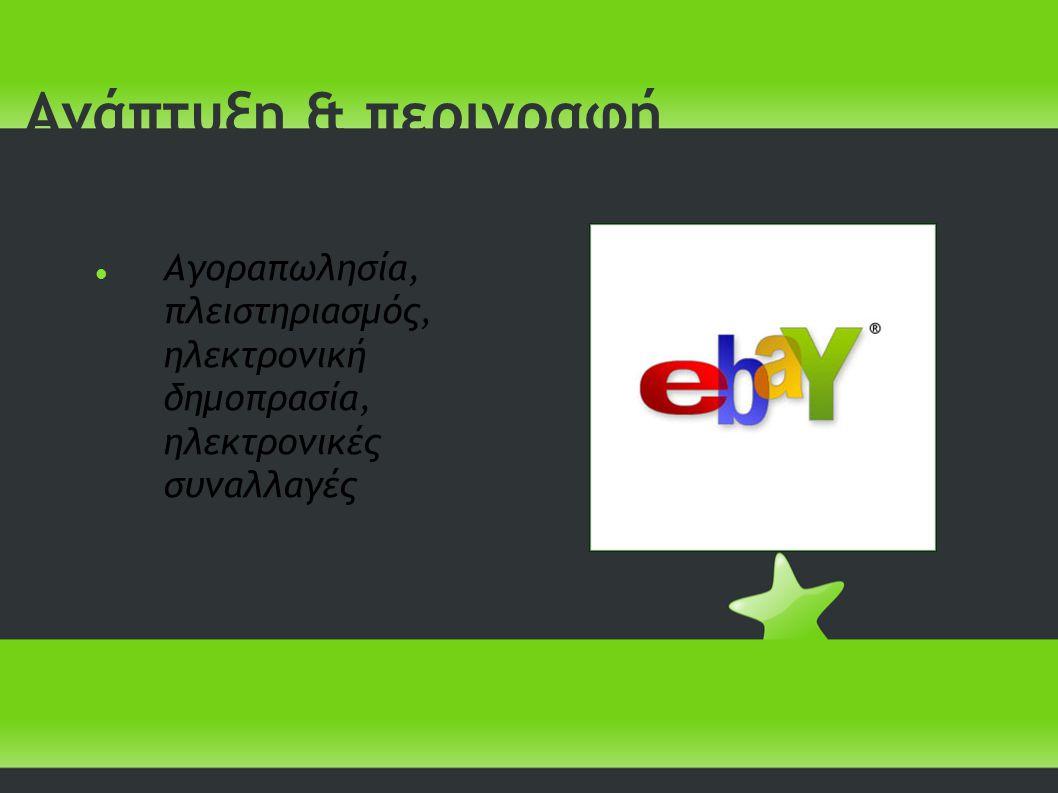 Ανάπτυξη & περιγραφή Αγοραπωλησία, πλειστηριασμός, ηλεκτρονική δημοπρασία, ηλεκτρονικές συναλλαγές