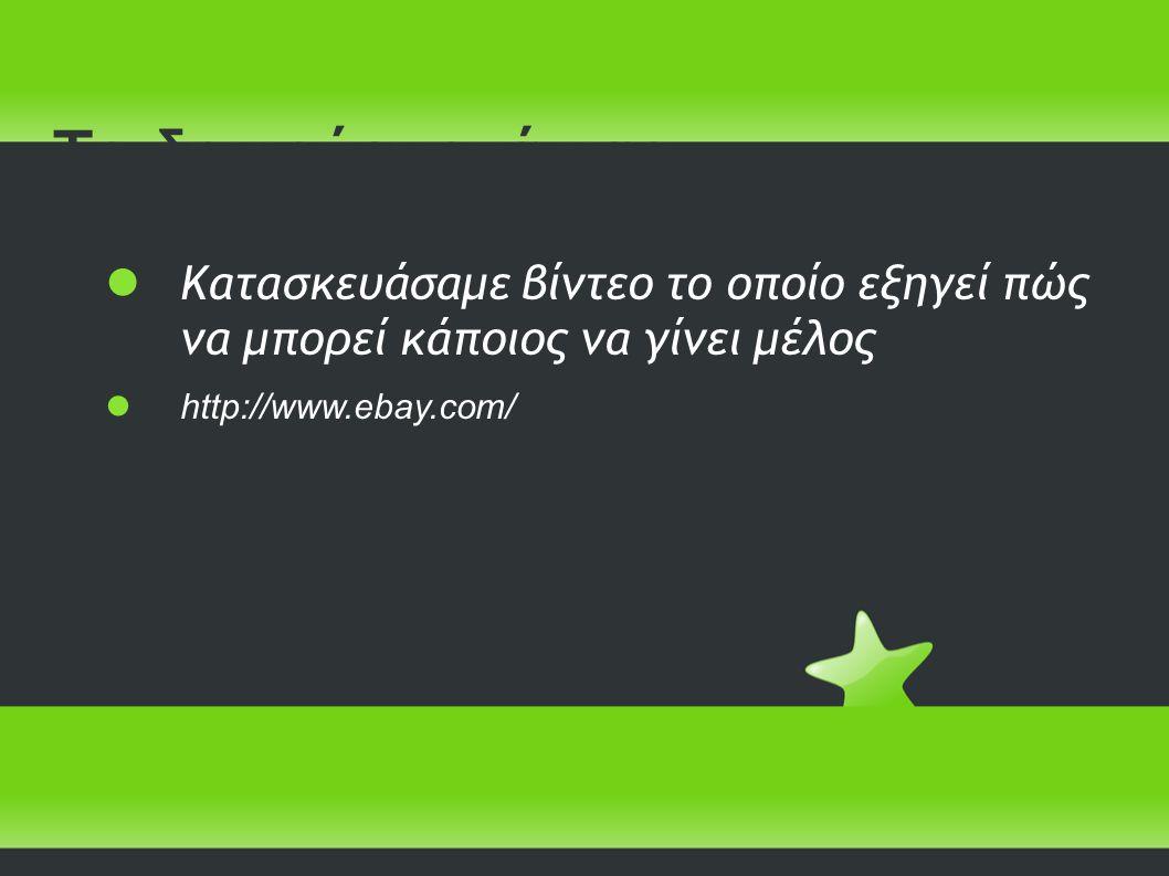 Βιβλιογραφία Βιβλιογραφία: (2010), E-Bay, Wikipedia, http://en.wikipedia.org/wiki/EBay, τελευταία πρόσβαση στις 13/12/2010) (2010), Αλλαγές στη τιμολογιακή πολιτική του ebay, Insomnia,http://www.insomnia.gr/forum/showthread.php ?t=357956, τελευταία πρόσβαση στις 13/12/2010)
