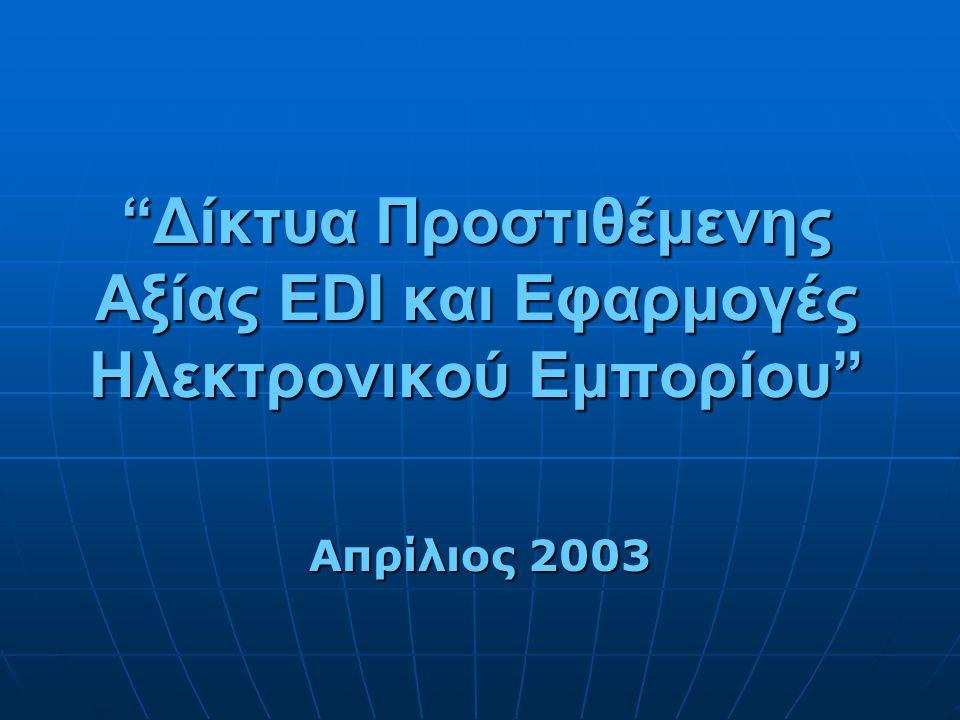 """""""Δίκτυα Προστιθέμενης Αξίας EDI και Εφαρμογές Ηλεκτρονικού Εμπορίου"""" Απρίλιος 2003"""
