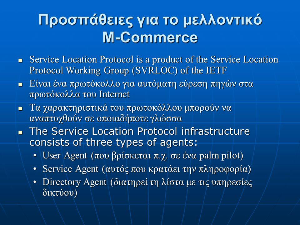 Προσπάθειες για το μελλοντικό Μ-Commerce Service Location Protocol is a product of the Service Location Protocol Working Group (SVRLOC) of the ΙΕΤF Se