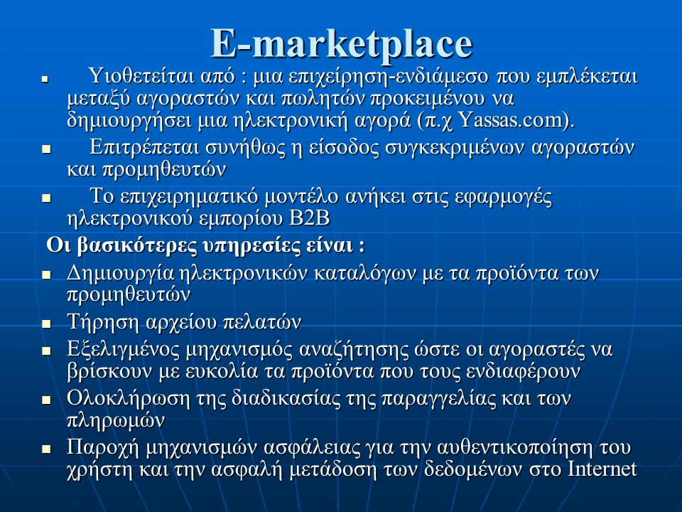 E-marketplace Υιοθετείται από : μια επιχείρηση-ενδιάμεσο που εμπλέκεται μεταξύ αγοραστών και πωλητών προκειμένου να δημιουργήσει μια ηλεκτρονική αγορά