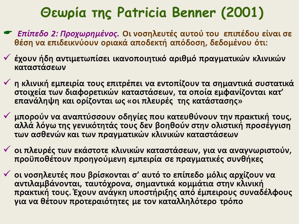 Θεωρία της Patricia Benner (2001)  Επίπεδο 2: Προχωρημένος. Οι νοσηλευτές αυτού του επιπέδου είναι σε θέση να επιδεικνύουν οριακά αποδεκτή απόδοση, δ