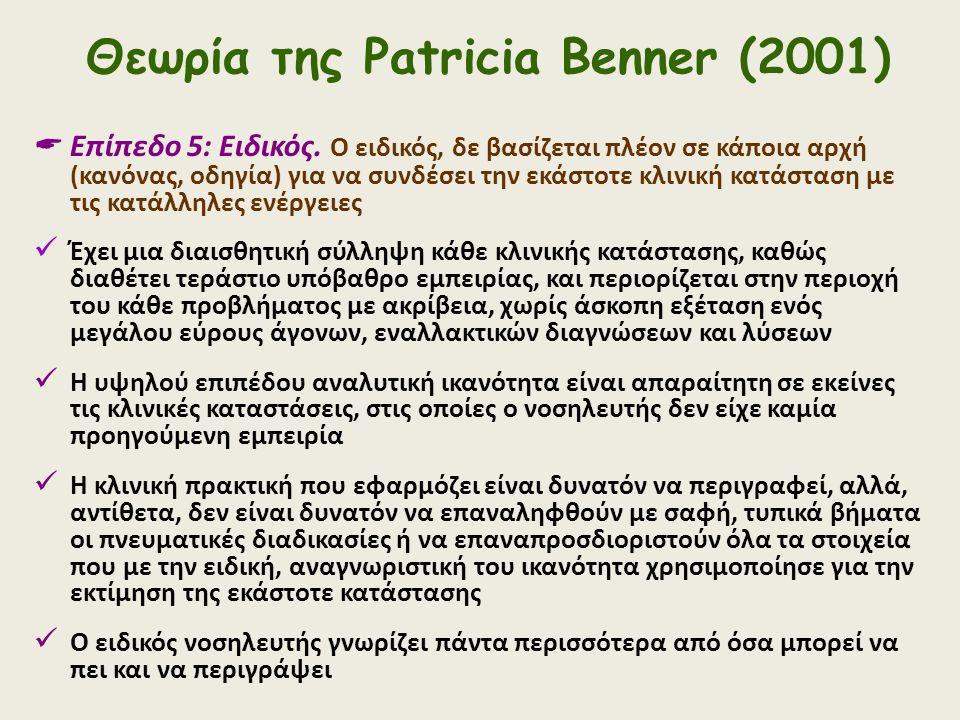 Θεωρία της Patricia Benner (2001)  Επίπεδο 5: Ειδικός. Ο ειδικός, δε βασίζεται πλέον σε κάποια αρχή (κανόνας, οδηγία) για να συνδέσει την εκάστοτε κλ