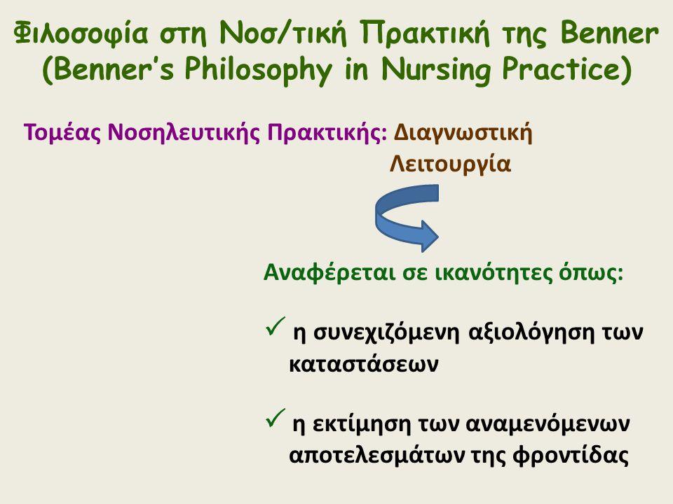 Φιλοσοφία στη Νοσ/τική Πρακτική της Benner (Benner's Philosophy in Nursing Practice) Τομέας Νοσηλευτικής Πρακτικής: Διαγνωστική Λειτουργία Αναφέρεται