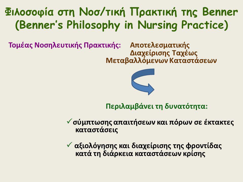 Φιλοσοφία στη Νοσ/τική Πρακτική της Benner (Benner's Philosophy in Nursing Practice) Τομέας Νοσηλευτικής Πρακτικής: Αποτελεσματικής Διαχείρισης Ταχέως