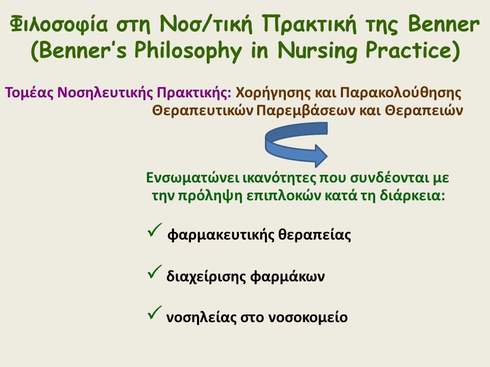 Φιλοσοφία στη Νοσ/τική Πρακτική της Benner (Benner's Philosophy in Nursing Practice) Τομέας Νοσηλευτικής Πρακτικής: Χορήγησης και Παρακολούθησης Θεραπ