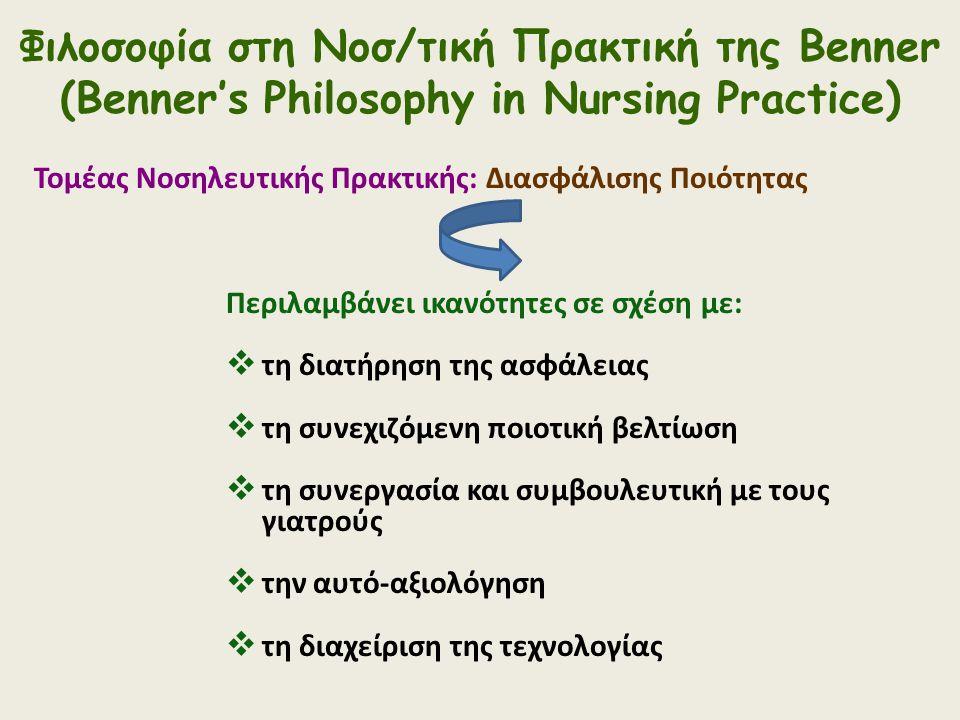 Φιλοσοφία στη Νοσ/τική Πρακτική της Benner (Benner's Philosophy in Nursing Practice) Τομέας Νοσηλευτικής Πρακτικής: Διασφάλισης Ποιότητας Περιλαμβάνει