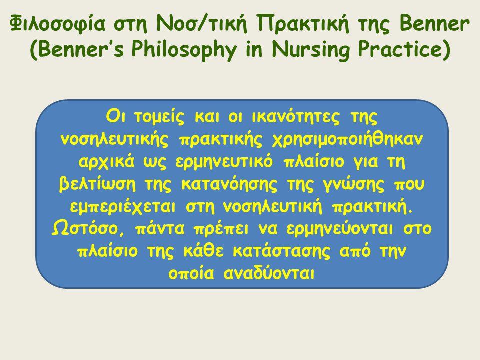 Φιλοσοφία στη Νοσ/τική Πρακτική της Benner (Benner's Philosophy in Nursing Practice) Οι τομείς και οι ικανότητες της νοσηλευτικής πρακτικής χρησιμοποι