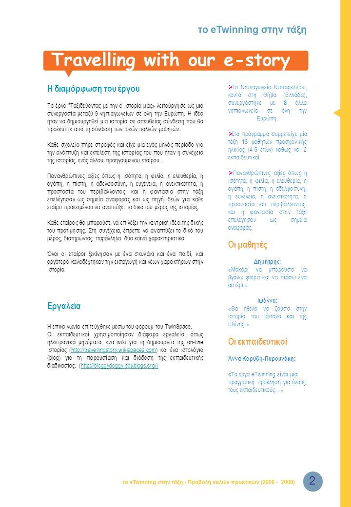 Απόσπασμα στα ελληνικά από το eTwinning in the classroom: a showcase of good practice (2008-2009) της Κεντρικής Υπηρεσίας Υποστήριξης της δράσης eTwin