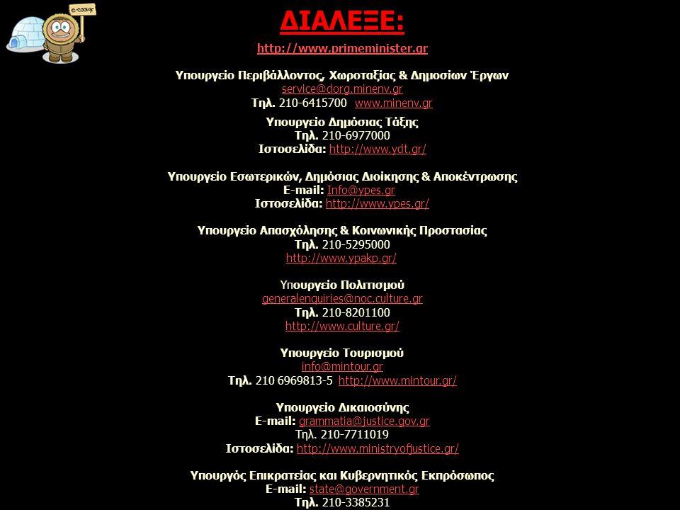 ΔΙΑΛΕΞΕ: http://www.primeminister.gr Υπουργείο Περιβάλλοντος, Χωροταξίας & Δημοσίων Έργων service@dorg.minenv.gr service@dorg.minenv.gr Τηλ. 210-64157