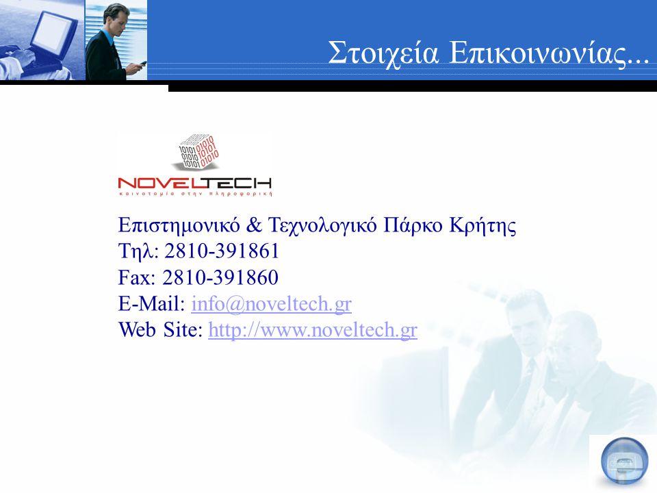 Επιστημονικό & Τεχνολογικό Πάρκο Κρήτης Tηλ: 2810-391861 Fax: 2810-391860 E-Mail: info@noveltech.grinfo@noveltech.gr Web Site: http://www.noveltech.grhttp://www.noveltech.gr Στοιχεία Επικοινωνίας...