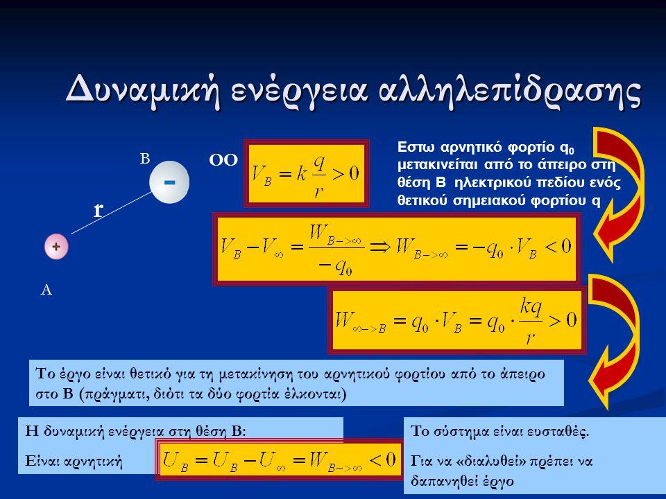 Δυναμική ενέργεια αλληλεπίδρασης r ΟΟ Το έργο είναι θετικό για τη μετακίνηση του αρνητικού φορτίου από το άπειρο στο Β (πράγματι, διότι τα δύο φορτία