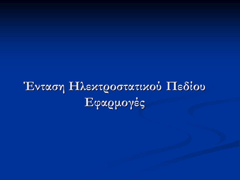 Ροή ηλεκτρικού φορτίου Νόμος Gauss Ηλεκτρική ροή δια μέσου επιφάνειας εμβαδού Α κάθετης στο ηλεκτρικό πεδίο: Ηλεκτρική ροή δια μέσου επιφάνειας εμβαδού Α που σχηματίζει γωνία φ με το ηλεκτρικό πεδίο: Γενική διατύπωση: