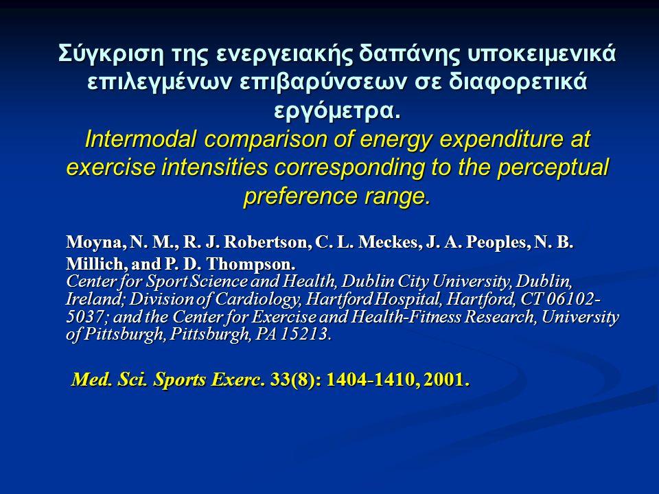 Εισαγωγή Η συστηματική φυσική δραστηριότητα συσχετίζεται με μειωμένο κίνδυνο στεφανιαίας νόσου.