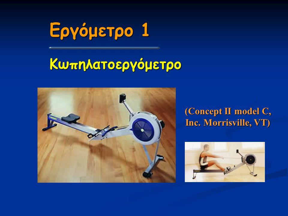 Εργόμετρο 1 (Concept II model C, Inc. Morrisville, VT) Κωπηλατοεργόμετρο