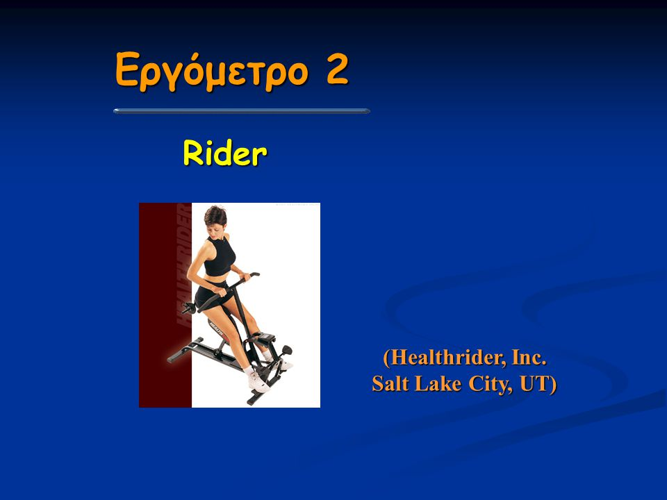 Εργόμετρο 2 (Healthrider, Inc. Salt Lake City, UT) Rider