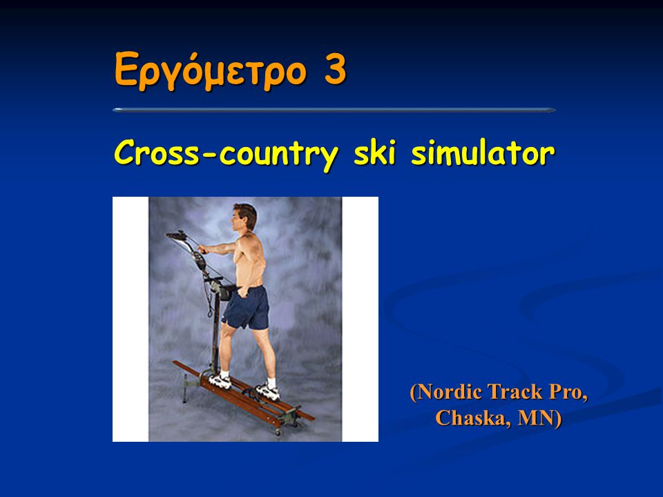 Εργόμετρο 3 (Nordic Track Pro, Chaska, MN) Cross-country ski simulator