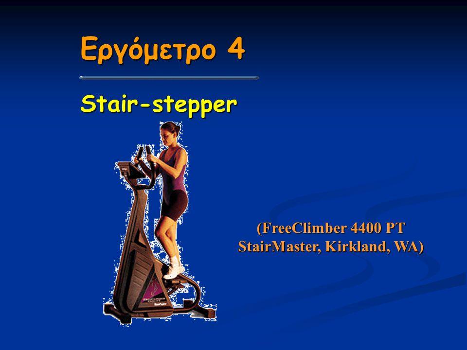 Εργόμετρο 4 (FreeClimber 4400 PT StairMaster, Kirkland, WA) Stair-stepper