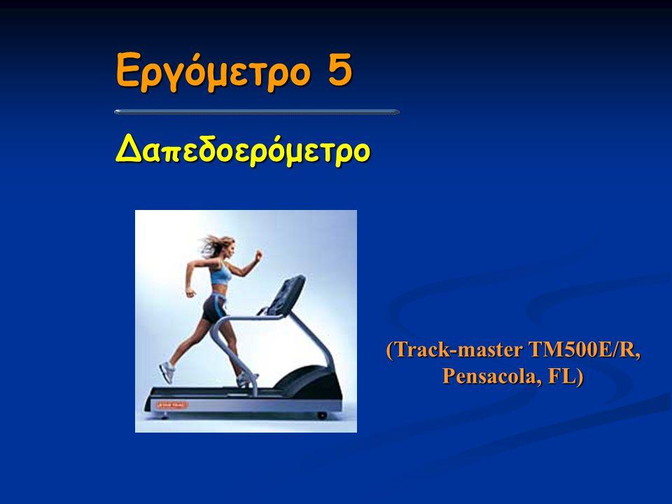Εργόμετρο 5 (Track-master TM500E/R, Pensacola, FL) Δαπεδοερόμετρο