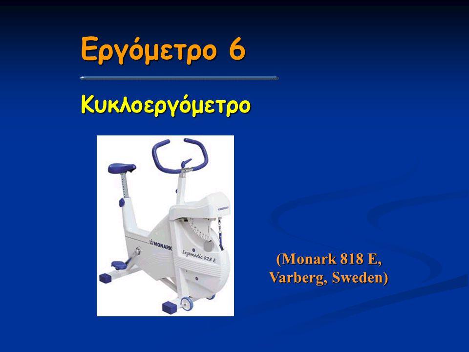 Εργόμετρο 6 (Monark 818 E, Varberg, Sweden) Κυκλοεργόμετρο