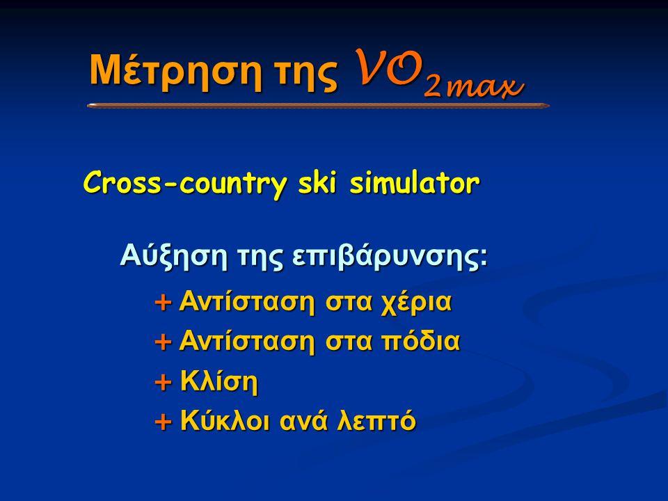Μέτρηση της VO 2max Cross-country ski simulator Αύξηση της επιβάρυνσης:  Αντίσταση στα χέρια  Αντίσταση στα πόδια  Κλίση  Κύκλοι ανά λεπτό