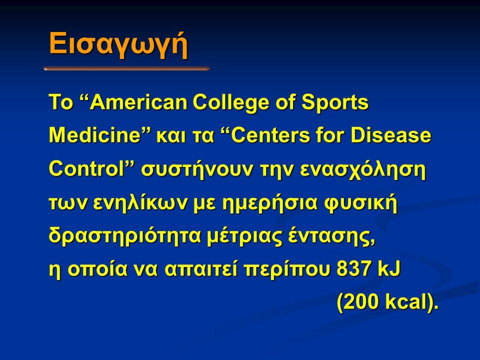 """Εισαγωγή Το """"American College of Sports Medicine"""" και τα """"Centers for Disease Control"""" συστήνουν την ενασχόληση των ενηλίκων με ημερήσια φυσική δραστη"""