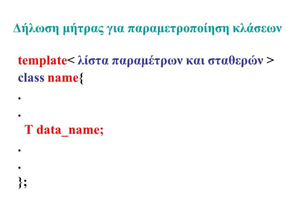 Δήλωση μήτρας για παραμετροποίηση κλάσεων template class name{. T data_name;. };