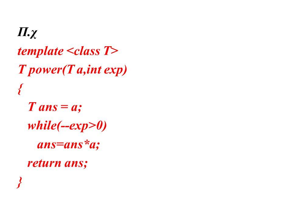 Στον ορισμό μιας μήτρας συνάρτησης έχουμε: Την κεφαλίδα template όπου: Η λέξη κλειδί template δηλώνει ότι η συνάρτηση που ακολουθεί δέχεται παραμετρικούς τύπους δεδομένων.