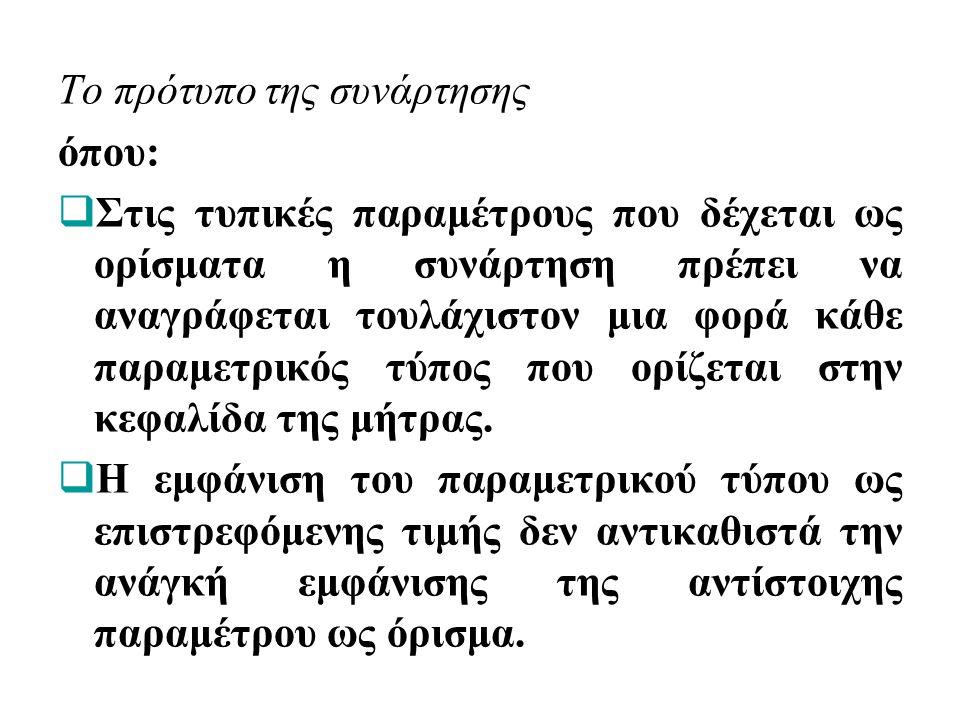 Το πρότυπο της συνάρτησης όπου:  Στις τυπικές παραμέτρους που δέχεται ως ορίσματα η συνάρτηση πρέπει να αναγράφεται τουλάχιστον μια φορά κάθε παραμετ