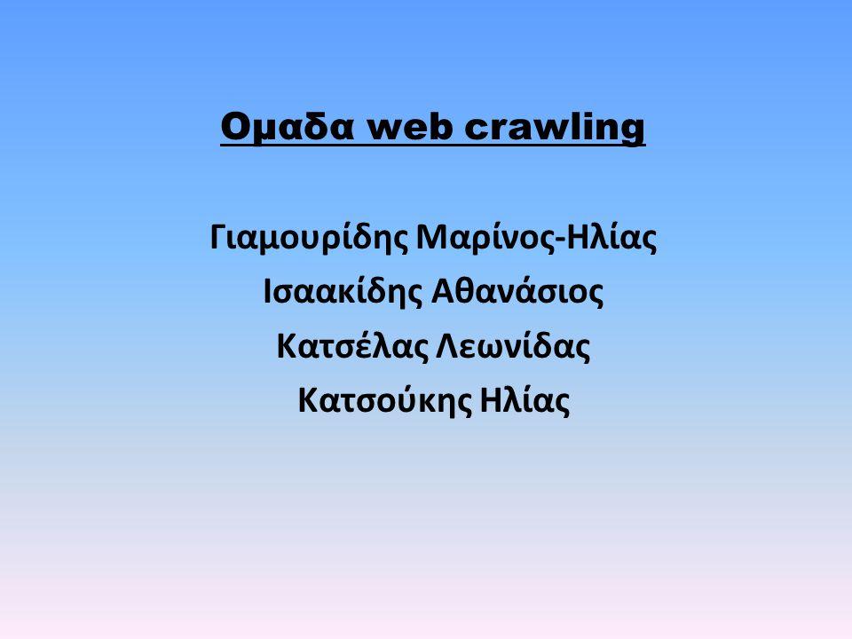 Ομαδα web crawling Γιαμουρίδης Μαρίνος-Ηλίας Ισαακίδης Αθανάσιος Κατσέλας Λεωνίδας Κατσούκης Ηλίας