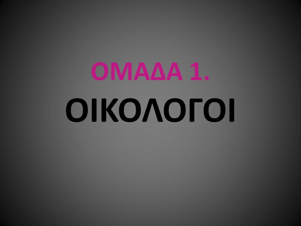 ΟΜΑΔΑ 1. ΟΙΚΟΛΟΓΟΙ