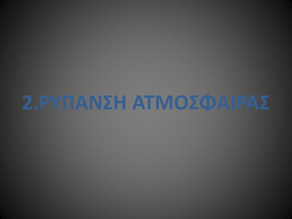 2.ΡΥΠΑΝΣΗ ΑΤΜΟΣΦΑΙΡΑΣ