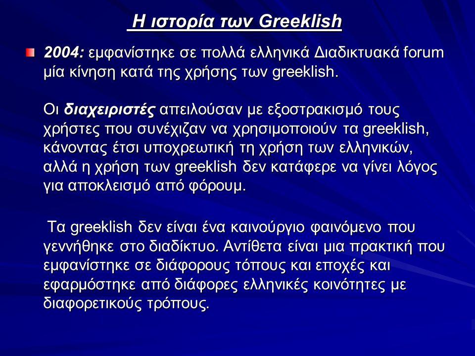 Μια γλωσσά αποδεκτή από τους νέους αλλά μη επιθυμητή από τους υποστηρικτές της ελληνικής γλώσσας, πράγμα το οποίο αποτελεί συχνά θέμα συζήτησης μεταξύ των ειδικών αλλά όχι μόνο.