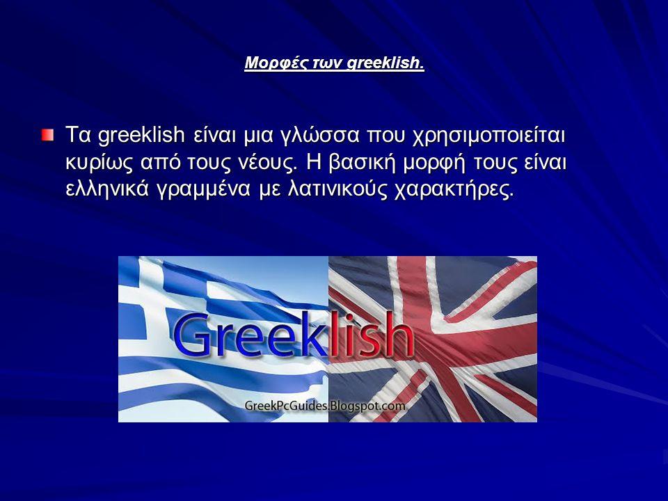 Οι ιδεολογίες της ορθογραφίας Η χρήση έχει καθιερώσει τρεις βασικούς τρόπους μεταγραφής: - Φωνητική μεταγραφή: αποδίδει την προφορική γλώσσα και απλοποιεί την ιστορική ελληνική ορθογραφία, π.χ.