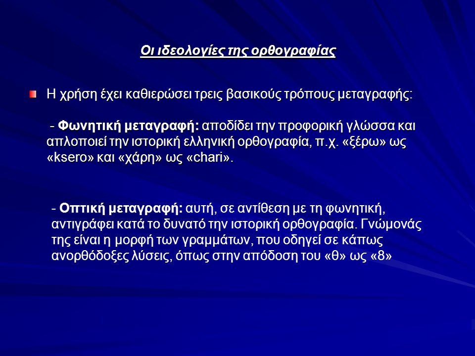 - Θεσιακή μεταγραφή: Βασίζεται στη θέση των χαρακτήρων στο πληκτρολόγιο και διαφέρει από το οπτικό σύστημα μόνο σε ορισμένα γράμματα· αποδίδει π.χ.
