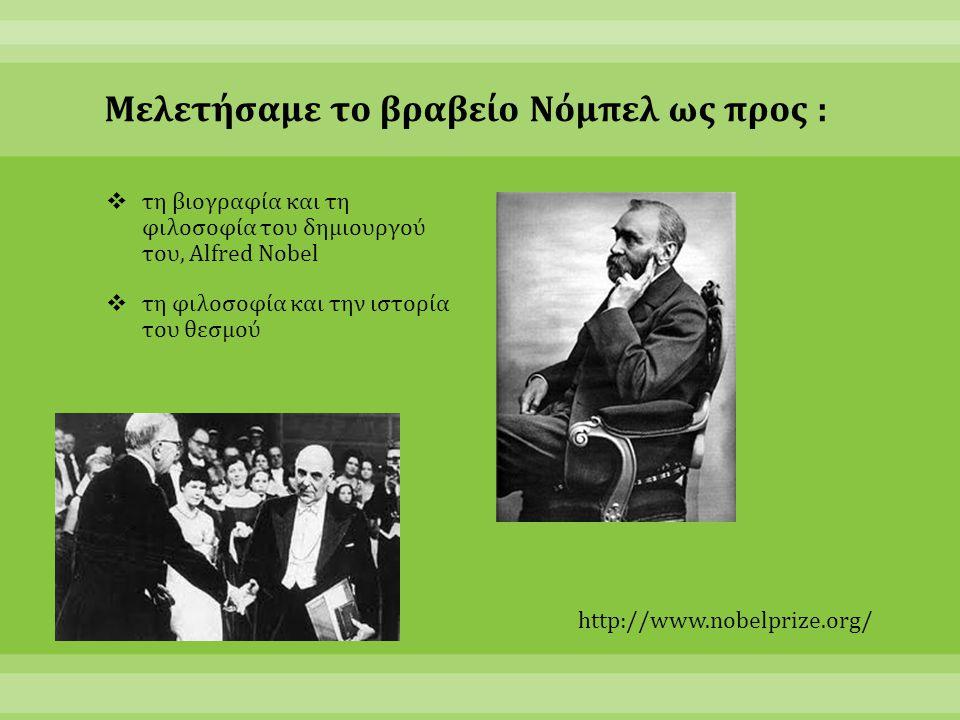 Μελετήσαμε το βραβείο Νόμπελ ως προς :  τη βιογραφία και τη φιλοσοφία του δημιουργού του, Alfred Nobel  τη φιλοσοφία και την ιστορία του θεσμού http
